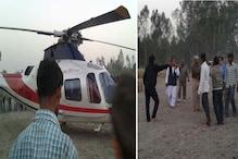 بال بال بچے اعظم خان اور وسیم رضوی ، بارہ بنکی میں ہیلی کاپٹر کی کھیت میں ایمرجنسی لینڈنگ