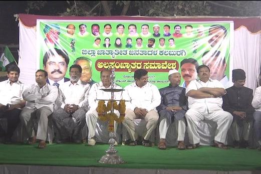 کرناٹک :جنتا دل سیکولر کا اقتدارمیں آنے پر گلبرگہ میں مسلم یونیورسٹی قائم کرنے کا اعلان