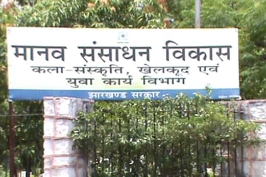 جھارکھنڈ کے اسکولوں میں تین ہزار سے زائد اساتذہ کی ہوگی تقرری ، لیکن اردو کی ایک بھی سیٹ نہیں