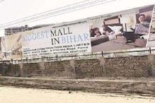 نقشہ منظور کرائے بغیر بن رہا تھا تیجسوی یادو کا 750کروڑ روپے کا شاپنگ مال : سشیل مودی