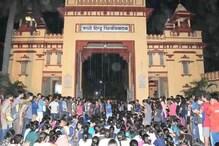 بنارس ہندو یونیورسیٹی میں چھیڑٖخانی کے خلاف طالبات کی بھوک ہڑتال