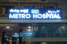 بنگلورو کے مسلم ڈاکٹروں نے غریبوں کے لئے کھولا چارمنزلہ میٹرو اسپتال