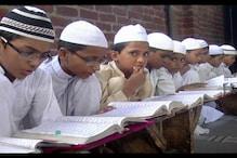 اترپردیش : دینی مدارس کو ملنے والے وظائف میں سنگین بد نظمی ، زیادہ تر مدارس ہوئے محروم