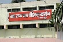 گورکھپور :بی آر ڈی میڈیکل کالج میں گزشتہ چار دنوں میں 58 معصوم بچوں کی موت