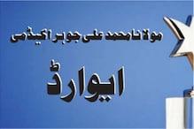 مولانا محمد علی جوہر اکیڈمی کے ایوارڈوں کا اعلان