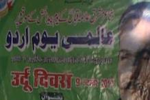 دنیا بھر میں یوم اردوتقریبات کی دھوم ، اردو کے فروغ کیلئے عملی اقدامات کا عہد ، مختلف شہروں میں پروگرام