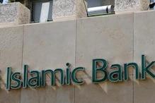 مغربی ممالک میں اسلامی بینکنگ کا تیزی سے فروغ ، دنیا بھرمیں ڈیڑھ کھرب ڈالر کا کاروباری لین دین وابستہ
