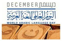 عالمی یوم عربی زبان پر خاص پیشکش : عربی زبان کی مقبولیت کا افق تابندہ ہے تابندہ رہے گا