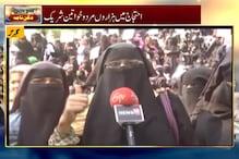 تین طلاق بل کے خلاف ملک بھر میں احتجاج کا سلسلہ جاری ، ہزاروں مسلم مرد و خواتین سڑکوں پر نکلے