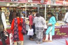 الہ آباد میں قومی کتاب میلہ سے اردو کی کتابیں ندارد، ایک بھی اردو کا اسٹال نہیں