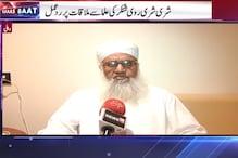 مولانا سلمان ندوی کی شری شری سے ملاقات پر مسلم پرسنل لا بورڈ کی صفائی ، کہا :کسی کو بھی ثالثی کی اجازت نہیں