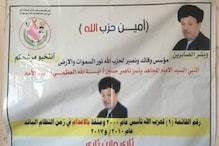 عراق میں ایک انتخابی امیدوار نے نبی ہونے کا کیا دعوی ، ہر طرف لگایا بینر و پوسٹر ، گرفتار
