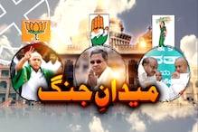 کرناٹک اسمبلی انتخابات : بیدر ضلع کے ہمنا آباد میںسہ رخی مقابلہ ، دیکھیں یہ خاص رپورٹ