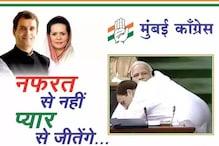 کانگریس نے لگایا مودی سے گلے ملتے راہل گاندھی کا پوسٹر ، لکھا : نفرت سے نہیں پیار سے جیتیںگے