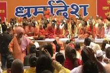 ہر ہندو پانچ بچے پیدا کریں، بابری مسجد والے ملک سے نکل جائیں: دھرم سبھا میں وی ایچ پی کے سادھو سنتوں کے خطابات