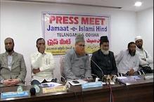 جماعت اسلامی کی تلنگانہ راشٹر سمیتی کی اسمبلی انتخابات میں حمایت کا اعلان