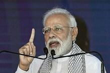 اعظم گڑھ سے این ڈی اے نے 'دہشت گردی' کے بدنما داغ کو ہٹایا: نریندرمودی
