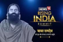 """نیوز 18 رائزنگ انڈیا: پلوامہ حملے پر رام دیو بولے، یوگ پوروک یودھ """" کرو اور ناپاک پاکستان کو """"شدھ"""" کرو"""