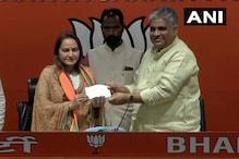لوک سبھا الیکشن 2019: بی جے پی میں شامل ہوئیں جیاپردا، کہا۔ پی ایم مودی کے ویژن پرکروں گی کام