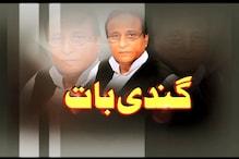 سماج وادی پارٹی کے رکن پارلیمنٹ اعظم خان کے خلاف جلد ہوسکتی ہے کارروائی۔اسپیکرنے دیا اشارہ