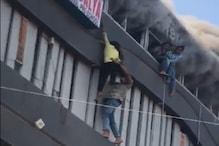 سورت کے کوچنگ سینٹر میں آتش زدگی: دیکھیں ویڈیو