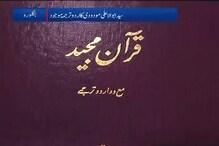 بنگلورو میں قرآن مجید کے ترجمہ کااجراء۔ بیک وقت شیعہ اور سنی علماء کا ترجمہ شامل۔ دیکھیں ویڈیو