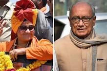 لوک سبھا الیکشن نتائج: بھوپال میں دگ وجے سنگھ پرگیہ ٹھاکر سے 86 ہزار ووٹوں سے پیچھے