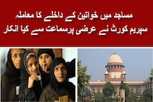 مساجد میں خواتین کے داخلے کا معاملہ :سپریم کورٹ نے عرضی پرسماعت سے کیا انکار