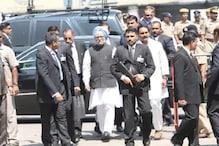 سابق وزیر اعظم منموہن سنگھ کی ایس پی جی سکیورٹی ہٹائی گئی، اب ملے گی زیڈ پلس سکیورٹی