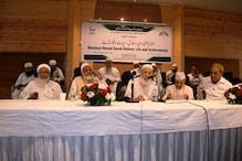 جمعیۃ علماء ہند کے زیر اہتمام مولانا عبدالباری فرنگی محلی اور مولانا احمد سعید دہلوی پر دوروزہ سیمینار