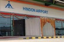 دہلی۔این سی آر کو ملا دوسرا ہوائی اڈہ، غازی آباد کے ہنڈن ایئرپورٹ سے ہوائی سروس شروع