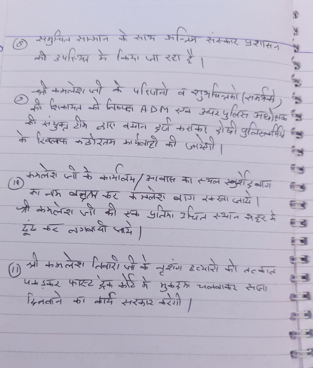 کملیش تیواری کے اہل خانہ کی جانب سے پیش کی گئی یادداشت۔(تصویر:نیوز18)۔