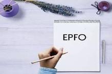 کروڑوں ای پی ایف کھاتہ داروں کے لئے بڑی خوش خبری، ای پی ایف او نے کیا یہ اعلان