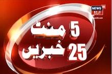 دیکھئے نیوز18 اردو کی خاص پیشکش : 5 منٹ میں 25 خبریں