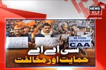 شہریت قانون کی حمایت اورمخالفت میں احتجاج جاری۔ دیکھیں یہ ویڈیو