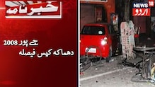 جے پور سے  بڑی خبر:  2008 دھماکہ کیس میں چار افراد مجرم قرار، ایک ملزم بری