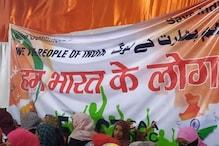 جھارکھنڈ: رانچی میں سی اے اے کے خلاف احتجاج بنا قومی یکجہتی کی مثال