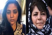 جموں وکشمیر: سری نگر میں حراست میں لی گئیں محبوبہ مفتی کی بیٹی التجا مفتی
