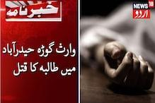 گھر کی چھت پر خون میں لت پت ملی 17 سالہ لڑکی کی لاش: دیکھیں ویڈیو