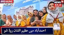 ڈونلڈ ٹرمپ کا استقبال کرنے کے لئے احمد آباد میں عظیم الشان روڈ شو