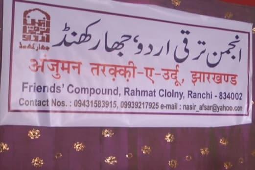 اردو اکیڈمی سے محروم جھارکھنڈ، 19 سال کا عرصہ گزرنے کے بعد بھی نہیں تشکیل ہوسکی اکادمی