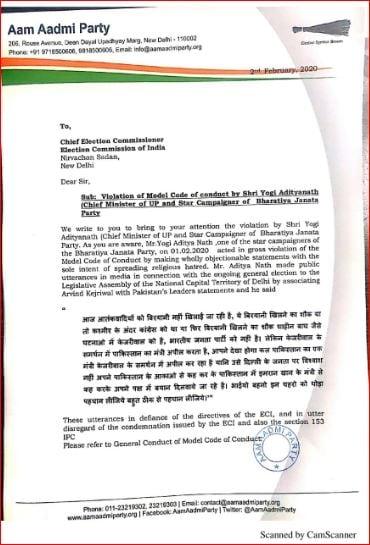 عام آدمی پارٹی نے الیکشن کمیشن کو خط لکھ کر وزیر اعلیٰ یوگی آدتیہ ناتھ کے خلاف کارروائی کا مطالبہ کیا ہے۔