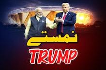 نمستے ٹرمپ:دہشت گردی پرقابوپانے کے لیے پاکستان پربنایاجارہاہےدباؤ، ٹرمپ کااظہارِخیال