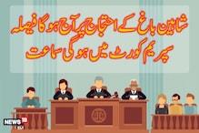 شاہین باغ احتجاج : سپریم کورٹ میں اہم سماعت آج، مصالحت کارداخل  کرینگے اپنی رپورٹ