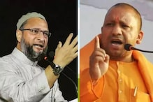 دہلی اسمبلی الیکشن: یوگی آدتیہ ناتھ نے اسدالدین اویسی پرکی تنقید، کہی یہ بڑی بات