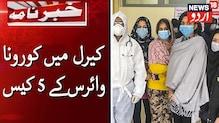 ملک میں کورونا وائرس سے متاثرہ افراد کی تعداد 39 تک پہنچی