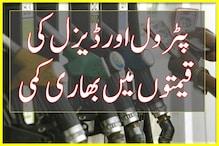 پٹرول اورڈیزل کی قیمتوں میں آج بھی بھاری کمی، 27فروری سے اب تک اتنے روپئے کم ہوئی قیمت
