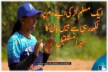 عالمی یوم خواتین اسپیشل:مسلم لڑکی اپنے دم پر لکھ رہی ہے  بیس بال کا سنہر امستقبل