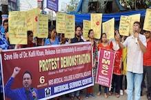 ڈاکٹرکفیل خان کی حمایت میں سڑک پراترے کولکاتہ کے ڈاکٹرس، رہائی تک تحریک جاری رکھیں گےتحریک