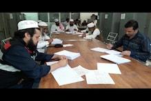 میرٹھ: مدرسہ بورڈ امتحانات کی کاپیوں کے جانچنے کا کام ملتوی